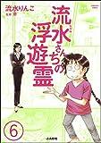 流水さんちの浮遊霊(分冊版) 【第6話】 (ぶんか社コミックス)
