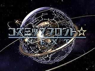 コズミックフロント☆NEXT(NHKオンデマンド)