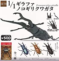 1/1 ギラファノコギリクワガタ 全3種set SO-TA/giraffa/特大120mm