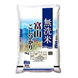 【精米】富山県産 無洗米 コシヒカリ 5kg 令和2年産