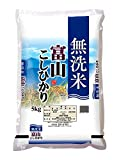 【精米】富山県産 無洗米 コシヒカリ 5kg 令和元年産