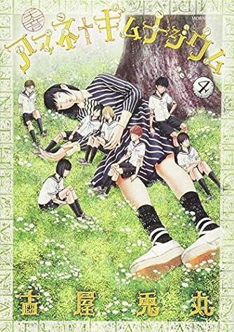 アマネ†ギムナジウム(4) (モーニング KC)
