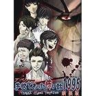 アパシー 学校であった怖い話1995~Visual Novel Version~新装版