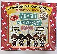 嵐 アニバーサリーオルゴール サクラ咲ケ PREMIUM MELODY ORGEL 99-20 オルゴール グッズ