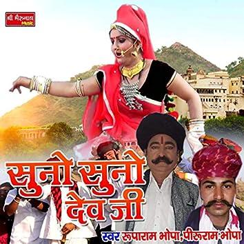 Suno Suno Dev Ji (Rajasthani)