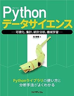 [杜世橋]のPythonデータサイエンス