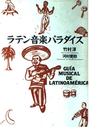 ラテン音楽パラダイスの詳細を見る