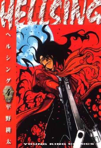 HELLSING(4) (ヤングキングコミックス) - 平野耕太