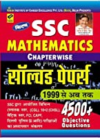 SSC Mathematics Chapter Wise Solved Papers 1999-Till Date 4500+ Objective