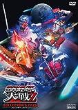 仮面ライダー×スーパー戦隊×宇宙刑事 スーパーヒーロー大戦Z コレクターズパック [DVD] image