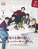 Hanako(ハナコ) 2021年 1月号 [もっと知りたい、スーパーマーケット。表紙:King&Prince]
