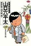 総務部総務課 山口六平太(28) (ビッグコミックス)