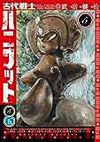 古代戦士ハニワット : 5 (アクションコミックス)