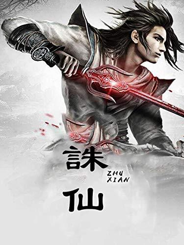 誅仙 (Traditional Chinese Edition)