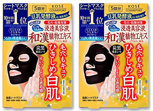 KOSE コーセー クリアターン 黒マスク × 2個