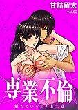 専業不倫~堕ちていく主夫と主婦~【単話】(2) (夜サンデーコミックス)