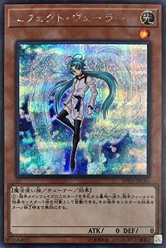 遊戯王/第10期/20TH-JPC81 エフェクト・ヴェーラー【シークレットレア】