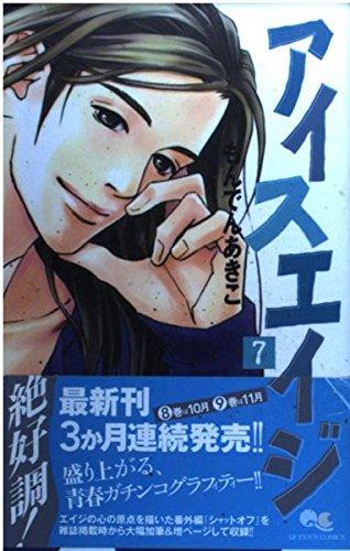 アイスエイジ 7 (クイーンズコミックス)の詳細を見る