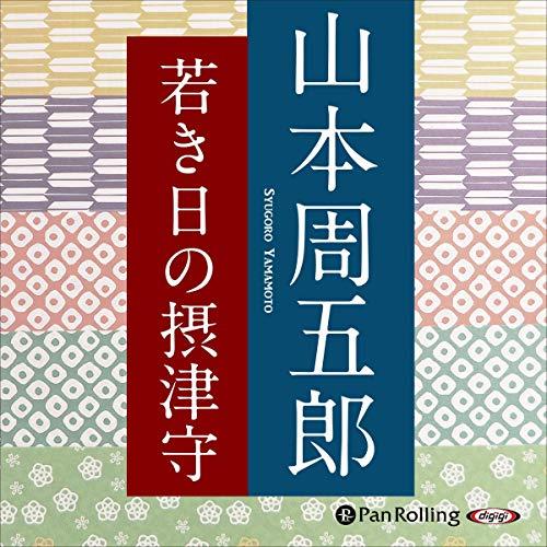 『若き日の摂津守』のカバーアート