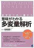 まずはこの一冊から 意味がわかる多変量解析