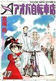 アオバ自転車店 17巻 (ヤングキングコミックス)