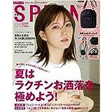 SPRiNG(スプリング) 2020年 9月号
