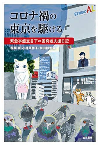 コロナ禍の東京を駆ける: 緊急事態宣言下の困窮者支援日記