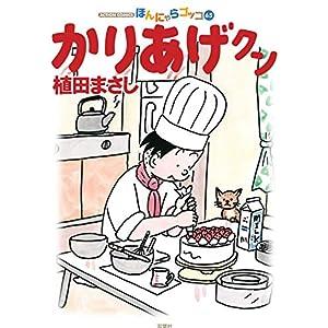 """かりあげクン(65) (アクションコミックス)"""""""