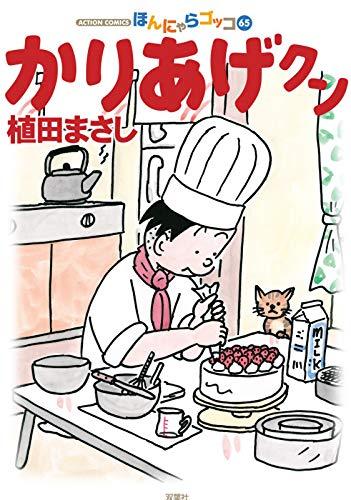 かりあげクン(65) (アクションコミックス)