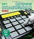 MPCで学ぶリズム打ち込み入門 Sound & Recording Magazine リズプロ! Presents CD-ROM付き