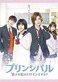 映画「プリンシパル~恋する私はヒロインですか?~」(通常版)[DVD]