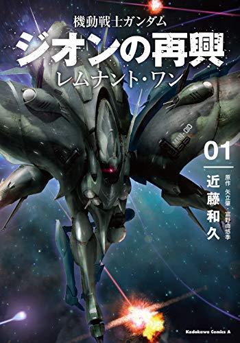 機動戦士ガンダム ジオンの再興 レムナント・ワン(1) (角川コミックス・エース)の詳細を見る
