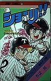 ショーリ!! 2 (ジャンプコミックス)