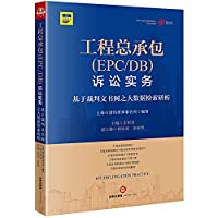 EPC (EPCDB) Litigation Practice: Based on a large network of instruments. data retrieval referee Research and Analysis(Chinese Edition)