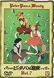 ピーターパンの冒険(7)[DVD]