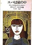 エバは猫の中―ラテンアメリカ文学アンソロジー (サンリオ文庫)