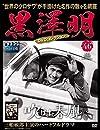 黒澤明 DVDコレクション 46号『吹けよ春風』  分冊百科