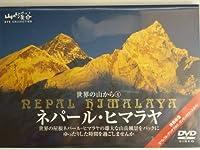 世界の山から 4ネパール・ヒマラヤ [DVD]