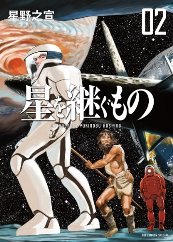 星を継ぐもの 2 (ビッグ コミックス〔スペシャル〕)の詳細を見る