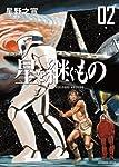 星を継ぐもの 2 (ビッグ コミックス〔スペシャル〕)