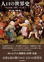 人口の世界史