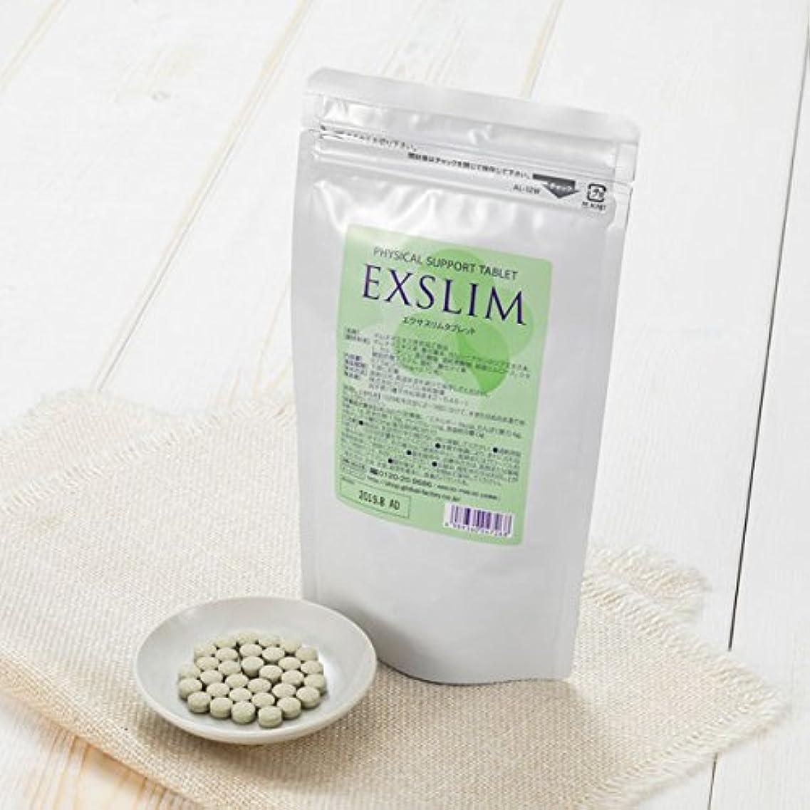 尾ペンダント食い違い【EXSLIM】エクサスリム タブレット (250mg×270粒)