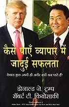 Kaise Paye Vyapar Mein Jadui Safalta (Midas Touch) (Hindi)