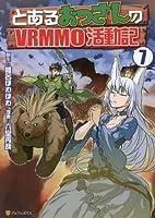 とあるおっさんのVRMMO活動記 コミック 1-7巻セット [コミック] 六堂秀哉