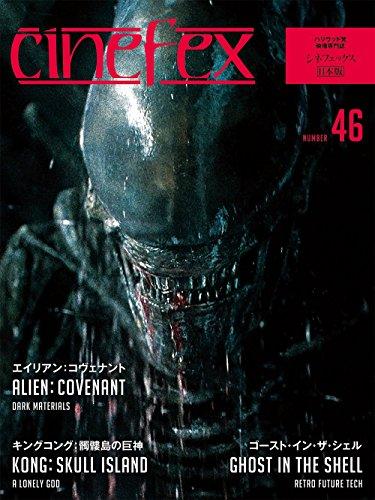 Cinefex No.46 日本版 − エイリアン:コヴェナント −