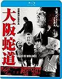 大阪バイオレンス3番勝負 大阪蛇道 SNAKE OF VIOLENCE[Blu-ray/ブルーレイ]