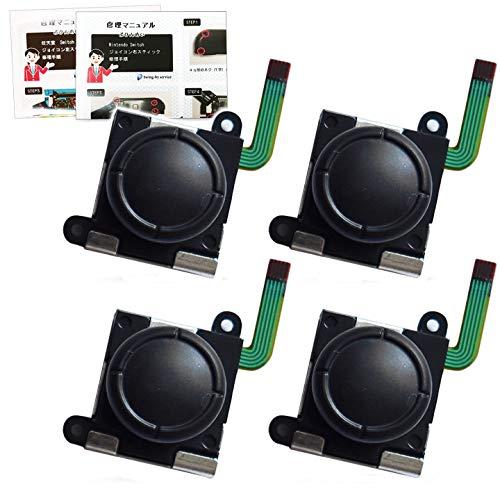 【サクラチェッカー合格 国内修理店商品】N-Switch ジョイコンスティック4個セット(修理マニュアル付き) スティック裏金型・純正同形状「H型」