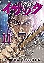 イサック(11) (アフタヌーンコミックス)