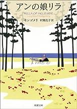 表紙: アンの娘リラ―赤毛のアン・シリーズ10―(新潮文庫) | モンゴメリ
