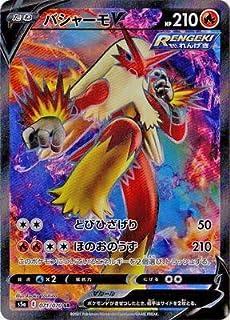ポケモンカードゲーム PK-S5a-071 バシャーモV SR